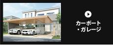 カーポート・ガレージ