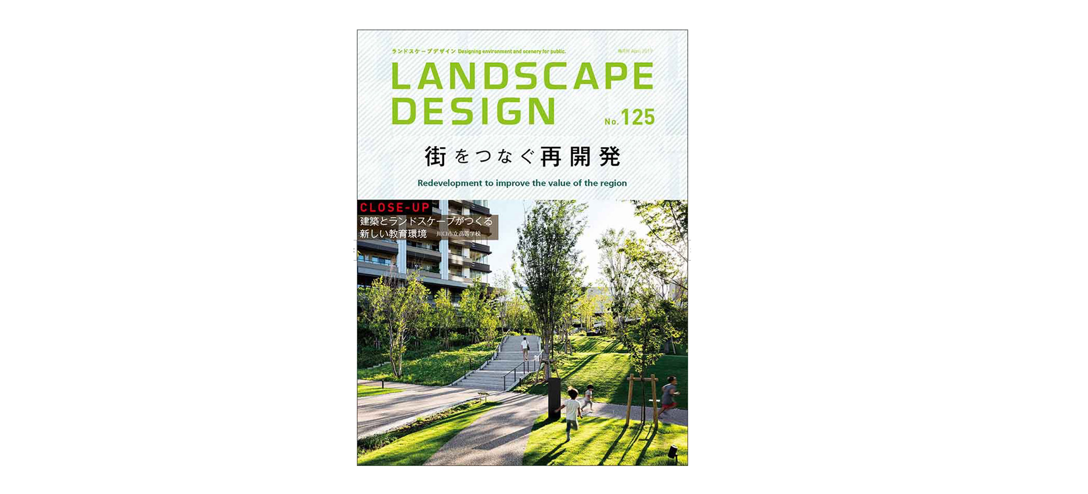 LANDSCAPE DESIGN No.125掲載