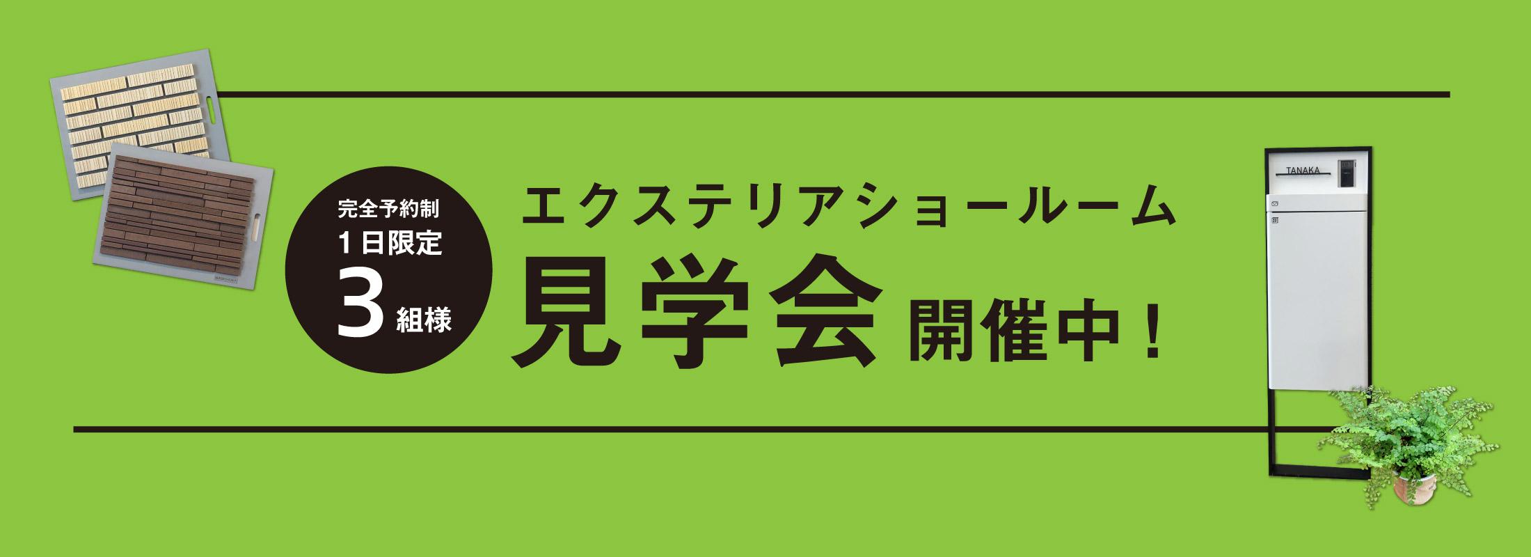 福岡_外構ショールーム見学会