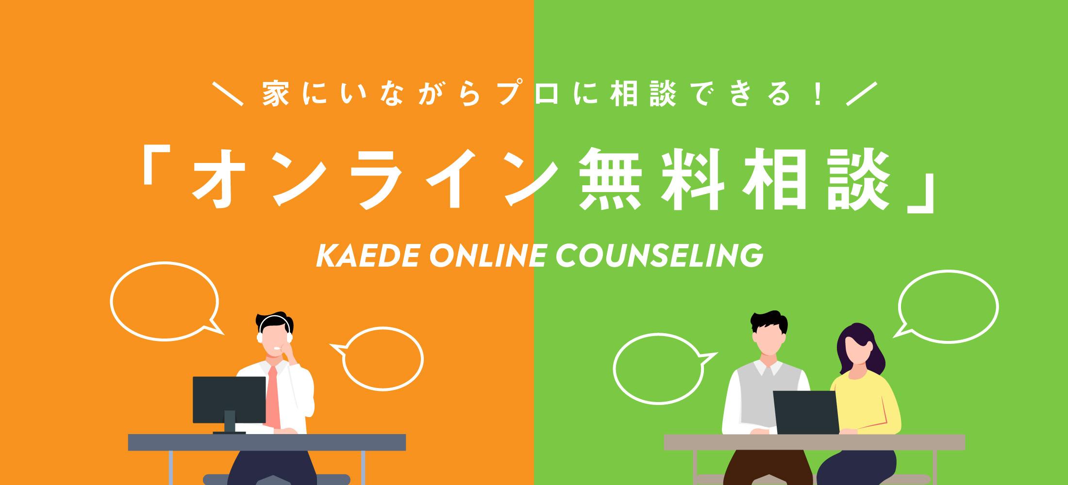 福岡 外構 オンライン相談